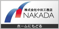 株式会社中田工務店サイト